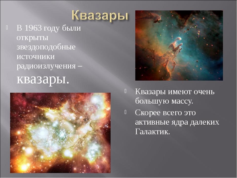 В 1963 году были открыты звездоподобные источники радиоизлучения – квазары. К...