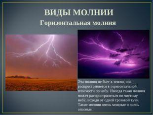 ВИДЫ МОЛНИИ Горизонтальная молния Эта молния не бьет в землю, она распростра