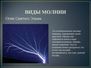 ВИДЫ МОЛНИИ Огни Святого Эльма Это необыкновенное явление природы, поражающе