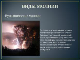 ВИДЫ МОЛНИИ Вулканические молнии Это очень красивые молнии, которые появляютс