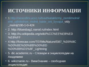 ИСТОЧНИКИ ИНФОРМАЦИИ 1.http://nenosfirs.ucoz.ru/load/kataklizmy_zemli/molnii/