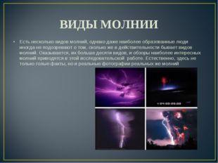 ВИДЫ МОЛНИИ Есть несколько видов молний, однако даже наиболее образованные л