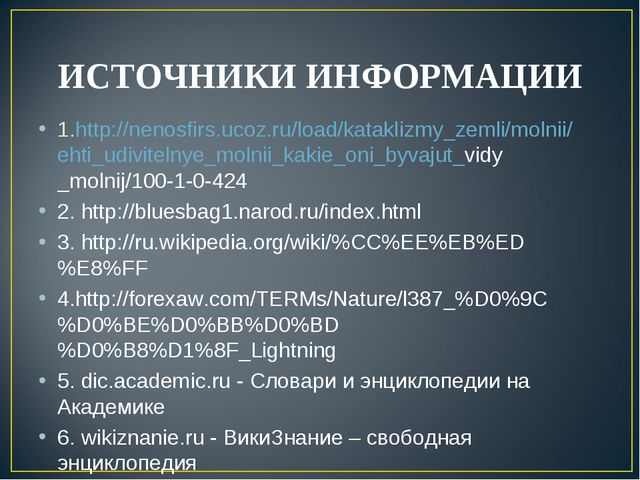 ИСТОЧНИКИ ИНФОРМАЦИИ 1.http://nenosfirs.ucoz.ru/load/kataklizmy_zemli/molnii/...