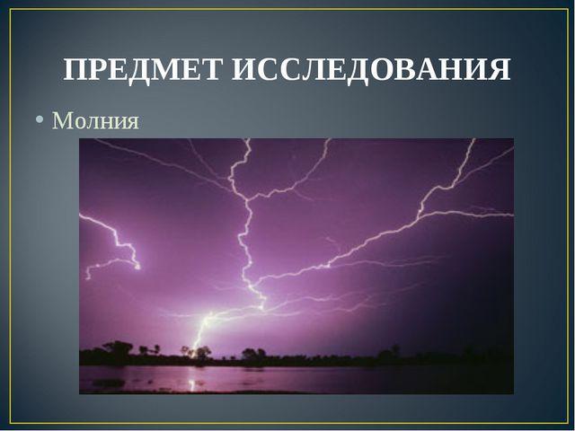ПРЕДМЕТ ИССЛЕДОВАНИЯ Молния