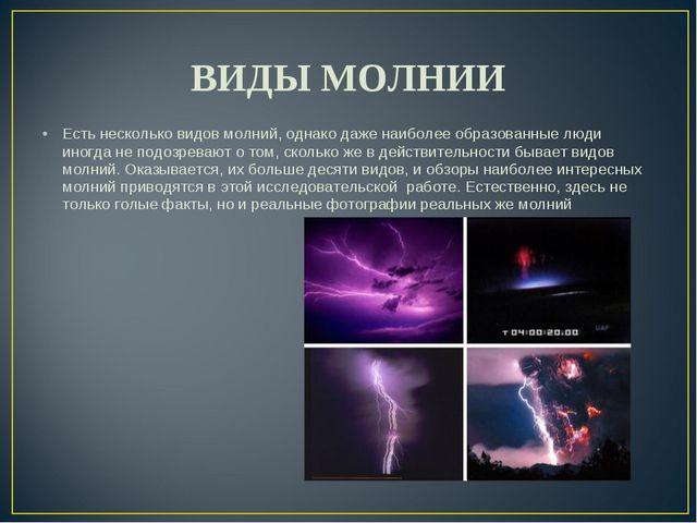 ВИДЫ МОЛНИИ Есть несколько видов молний, однако даже наиболее образованные л...