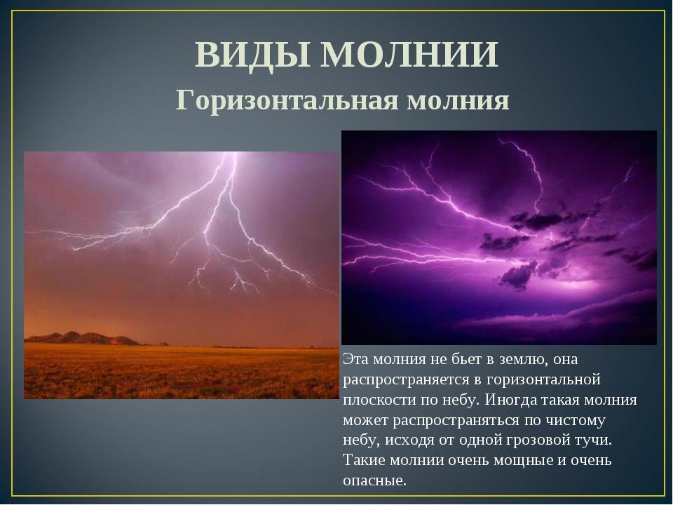 ВИДЫ МОЛНИИ Горизонтальная молния Эта молния не бьет в землю, она распростра...
