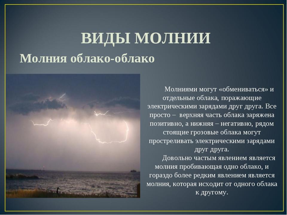 ВИДЫ МОЛНИИ Молния облако-облако Молниями могут «обмениваться» и отдельные о...