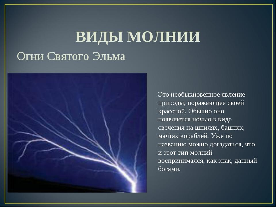 ВИДЫ МОЛНИИ Огни Святого Эльма Это необыкновенное явление природы, поражающе...