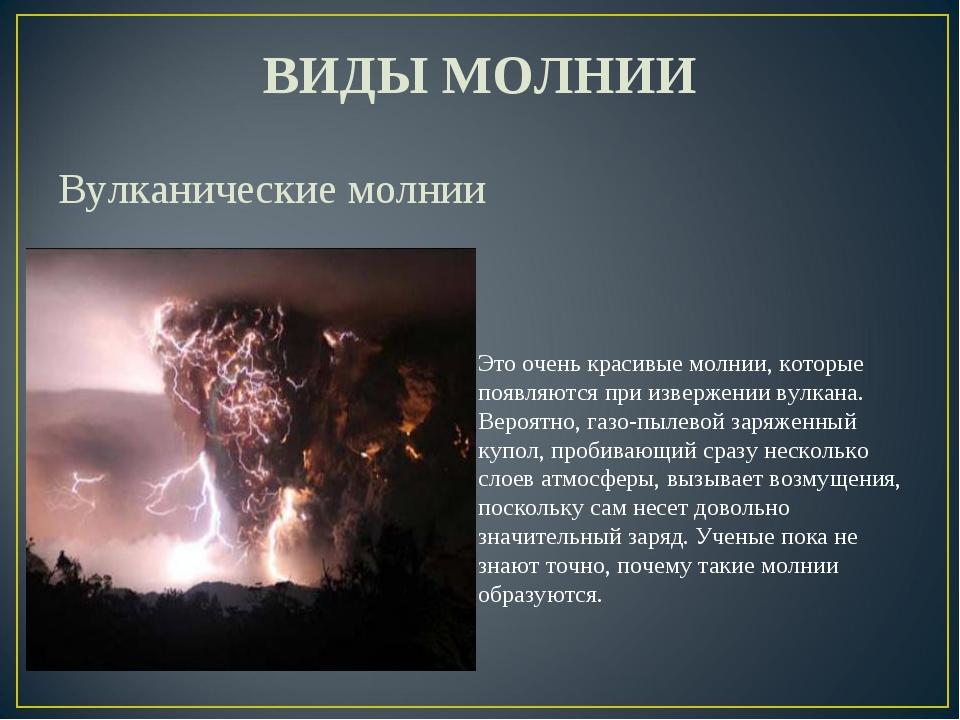 ВИДЫ МОЛНИИ Вулканические молнии Это очень красивые молнии, которые появляютс...