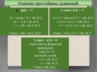 Решение простейших уравнений tg2x = -1 2x = arctg (-1) + πk, kЄZ 2x = -π/4 +