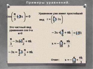 Ответ: Уравнение уже имеет простейший вид Это частный вид уравнения cos t=a a