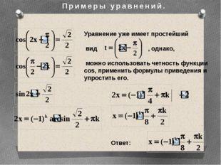 Ответ: Уравнение уже имеет простейший вид , однако, можно использовать четнос