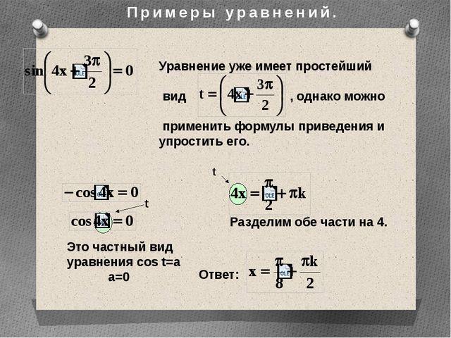 Примеры уравнений. Уравнение уже имеет простейший вид , однако можно примени...