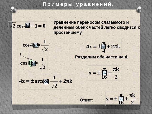 Уравнение переносом слагаемого и делением обеих частей легко сводится к прос...