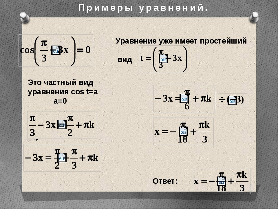 Ответ: Уравнение уже имеет простейший вид Это частный вид уравнения cos t=a a...