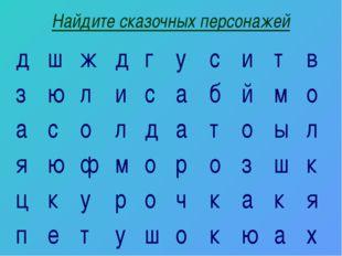 Найдите сказочных персонажей д ш ж д г у с и т в з ю л и с а б й м о а с о л