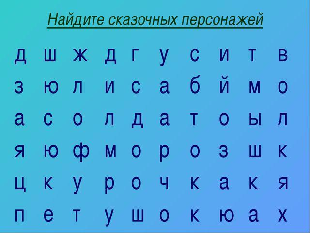 Найдите сказочных персонажей д ш ж д г у с и т в з ю л и с а б й м о а с о л...