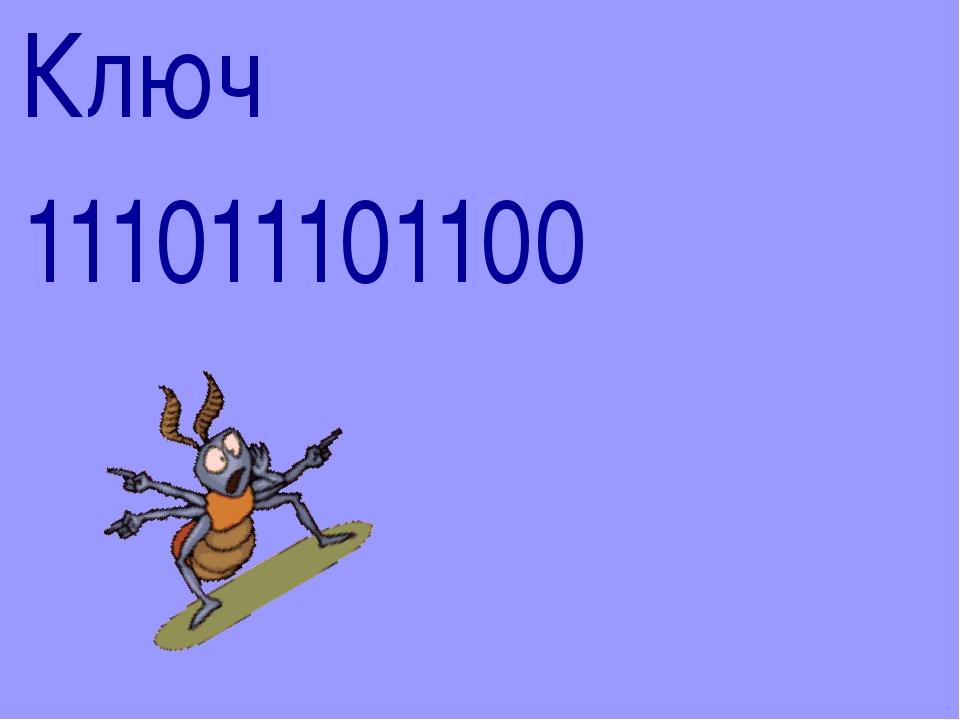 Ключ 111011101100