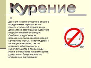 . Действие никотина особенно опасно в определенные периоды жизни - юность, с