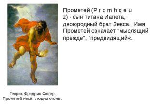 Генрих Фридрих Фюгер. Прометей несёт людям огонь . Прометей (P r o m h q e u
