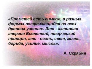 «Прометей есть символ, в разных формах встречающийся во всех древних учениях