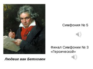 Людвиг ван Бетховен Симфония № 5 Финал Симфонии № 3 «Героической» С мифом о П
