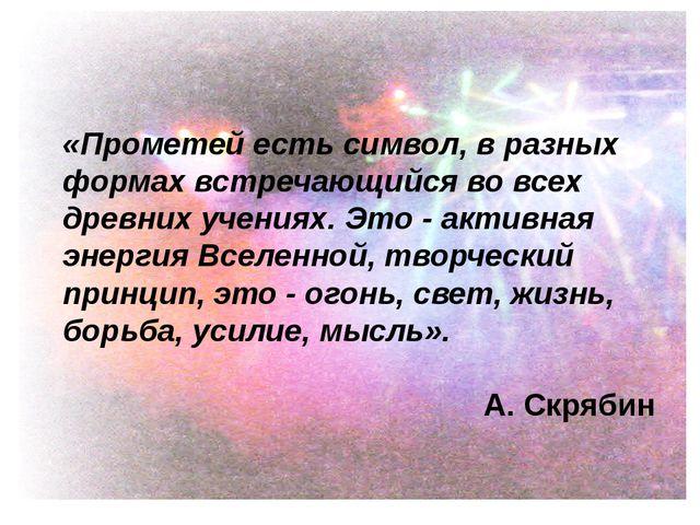 «Прометей есть символ, в разных формах встречающийся во всех древних учениях...