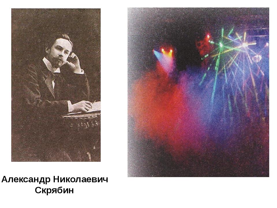 Александр Николаевич Скрябин Вначале ХХ в. Александр Николаевич Скрябин (1871...