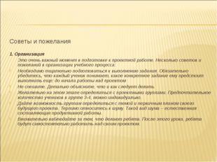 Советы и пожелания  1. Организация Это очень важный момент в подготовке к п