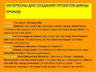 "5 класс: The album ""All About Me 6 класс: What Do You Look Like (""My dream cl"