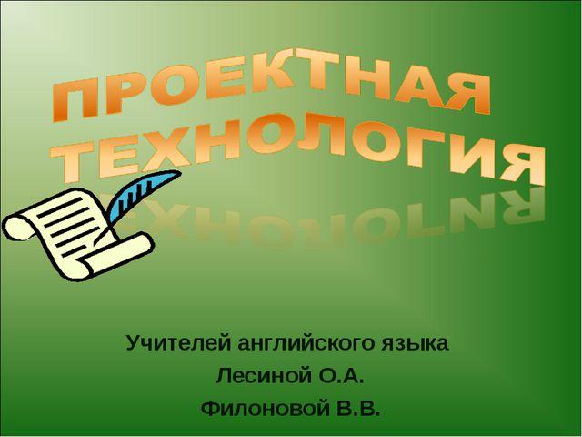 Учителей английского языка Лесиной О.А. Филоновой В.В.