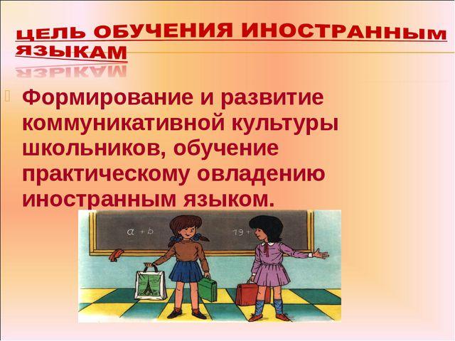 Формирование и развитие коммуникативной культуры школьников, обучение практич...