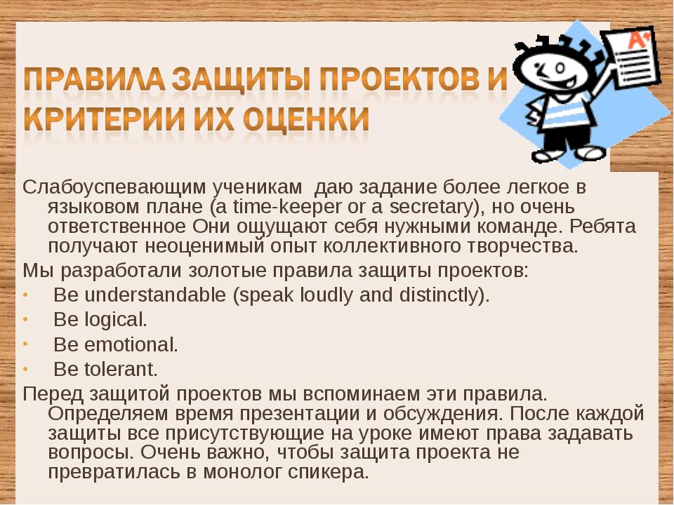 Слабоуспевающим ученикам даю задание более легкое в языковом плане (a time-ke...