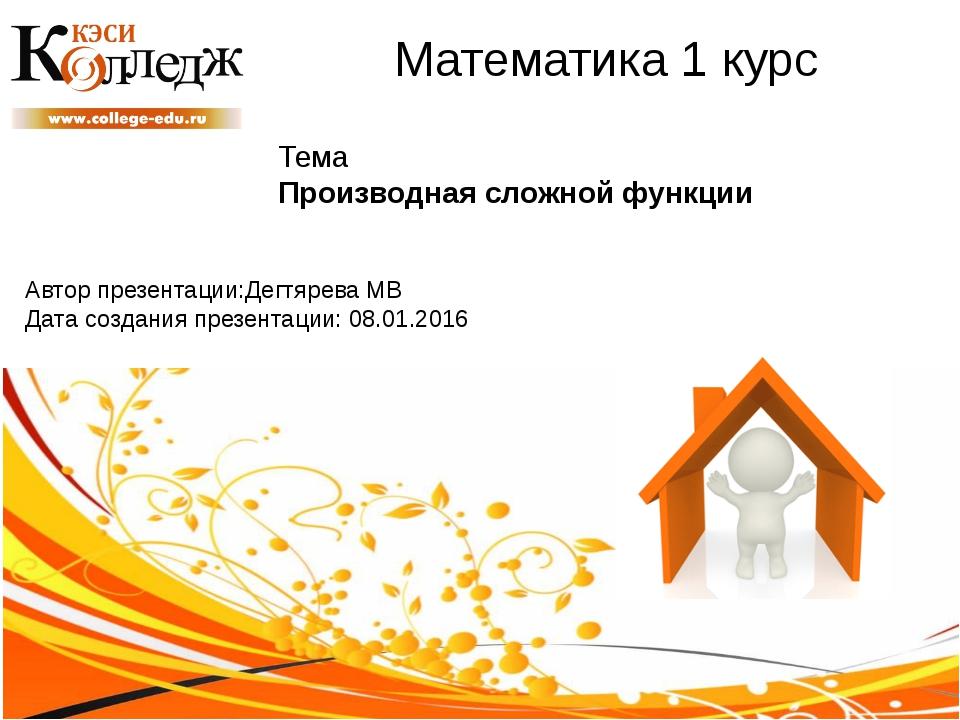 Математика 1 курс Автор презентации:Дегтярева МВ Дата создания презентации: 0...