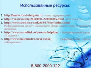 8-800-2000-122 Использованные ресурсы: http://www.fond-detyam.ru – Фонд подде