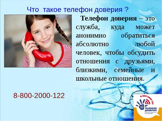 Что такое телефон доверия ? Телефон доверия – это служба, куда может анонимно...