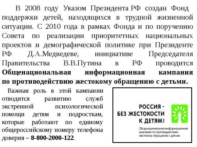 В 2008 году Указом ПрезидентаРФ создан Фонд поддержки детей, находящихся в...