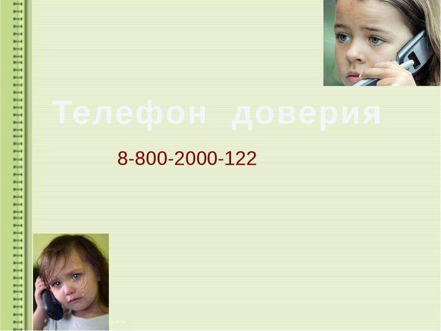 8-800-2000-122 Телефон доверия
