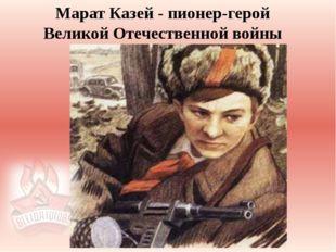 Марат Казей - пионер-герой Великой Отечественной войны (29.10.1929-11.05.1944
