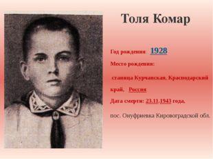 Толя Комар Год рождения: 1928 Место рождения: станица Курчанская, Краснодар