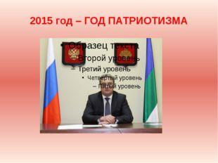2015 год – ГОД ПАТРИОТИЗМА