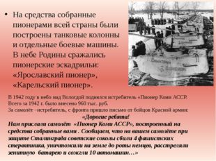 На средства собранные пионерами всей страны были построены танковые колонны и