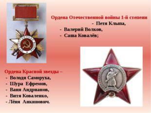 Ордена Отечественной войны 1-й степени - Петя Клыпа, - Валерий Волков, - Саш
