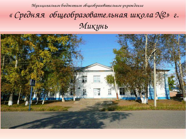 Муниципальное бюджетное общеобразовательное учреждение « Средняя общеобразова...