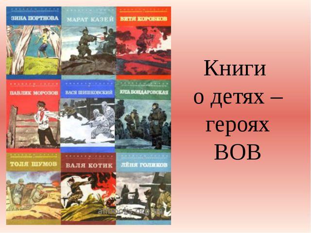 Книги о детях – героях ВОВ