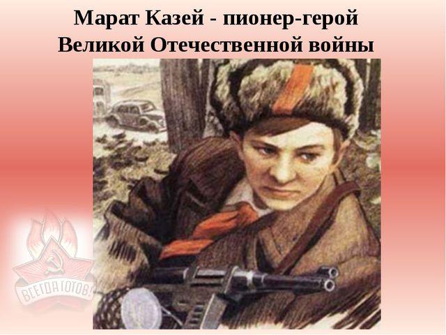 Марат Казей - пионер-герой Великой Отечественной войны (29.10.1929-11.05.1944...