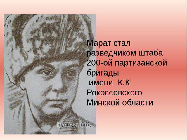 Марат стал разведчиком штаба 200-ой партизанской бригады имени К.К Рокоссовс...