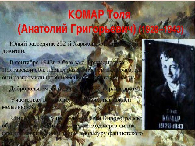 КОМАР Толя (Анатолий Григорьевич) (1928–1943) Юный разведчик 252-й Харьковско...
