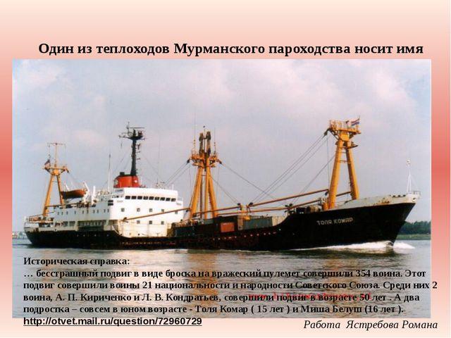 Один из теплоходов Мурманского пароходства носит имя «Толя Комар». ...