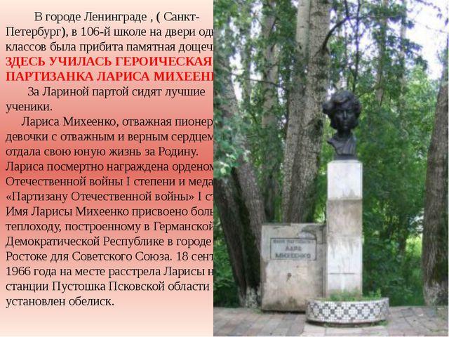 В городе Ленинграде , ( Санкт-Петербург), в 106-й школе на двери одного из к...